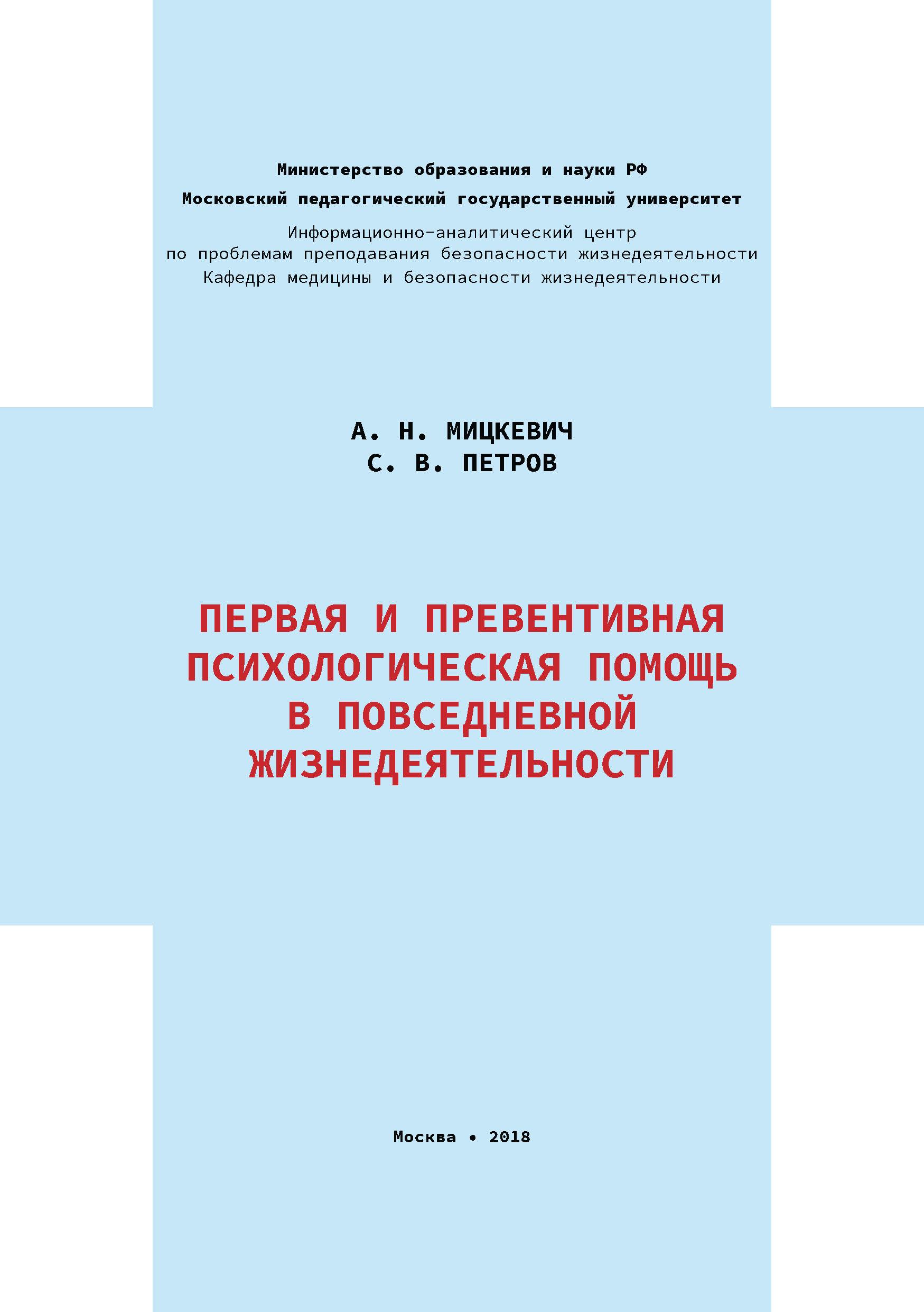 Сергей Петров Первая и превентивная психологическая помощь в повседневной жизнедеятельности