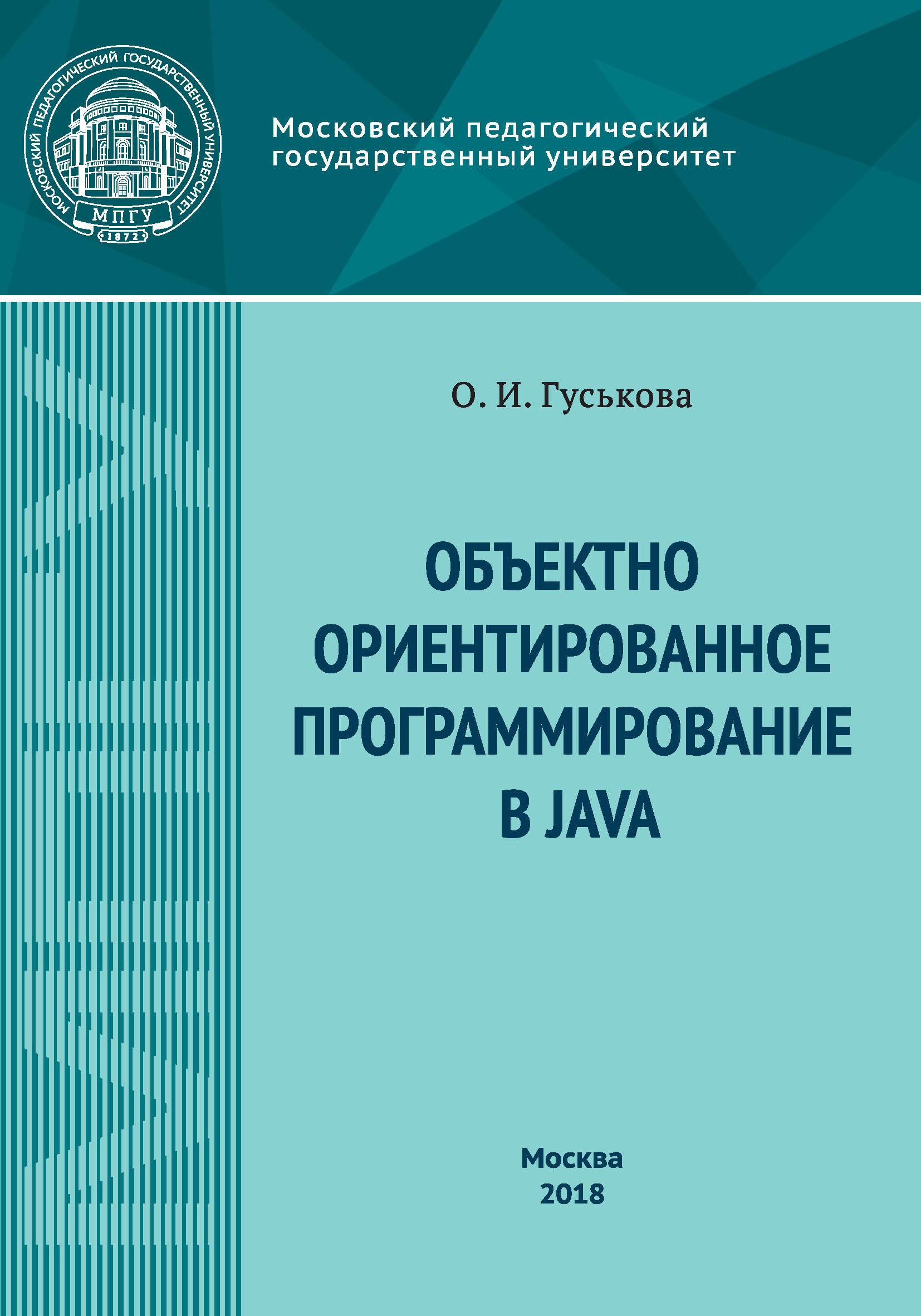 О. И. Гуськова Объектно-ориентированное программирование в Java