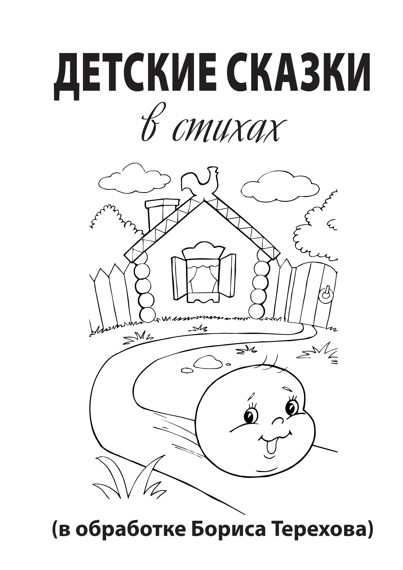 Борис Терехов Детские сказки в стихах