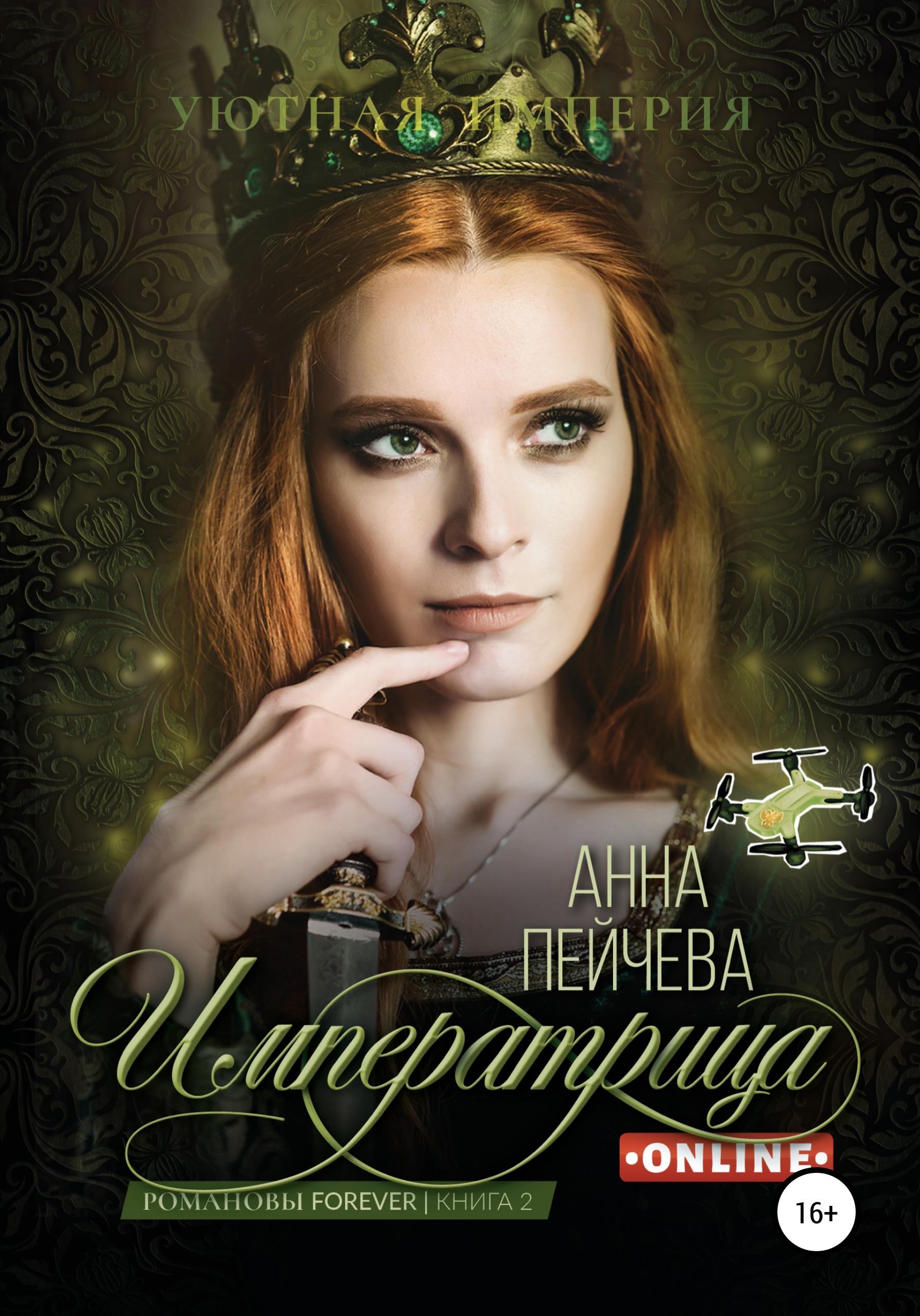 Фото - Анна Пейчева Императрица online анна пейчева ищейки российской империи