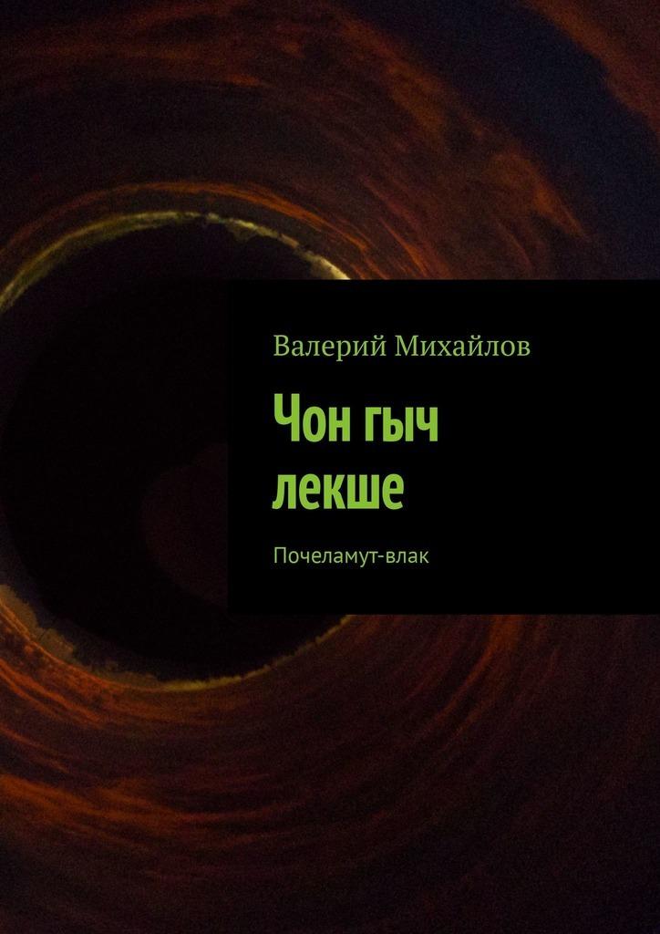 Валерий Михайлов Чон гыч лекше. Почеламут-влак валерий михайлов частноелицо