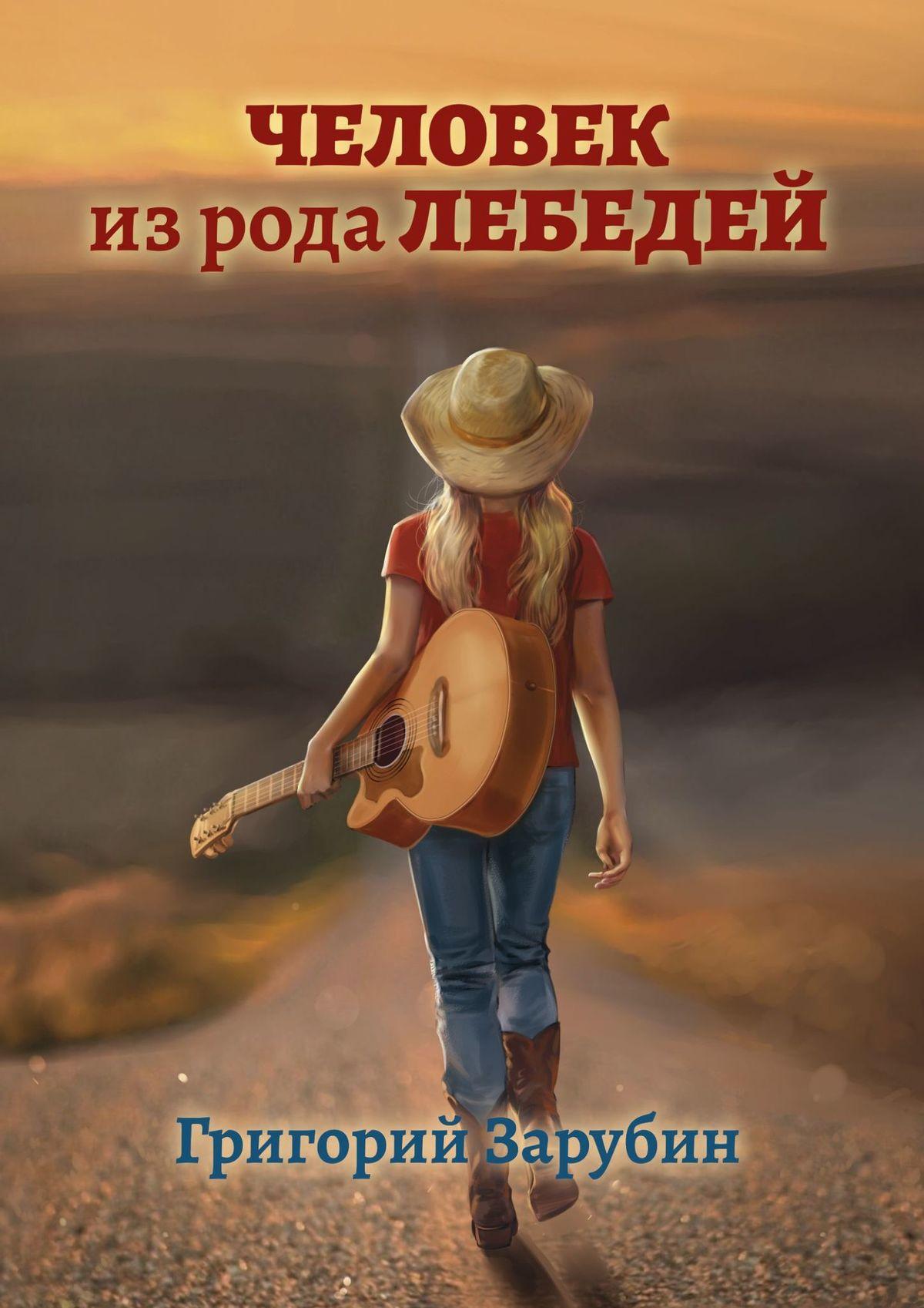 Григорий Зарубин Человек из рода Лебедей. Рассказ константин зарубин рыжая фрея история теорий дождя