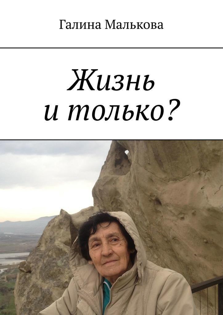 Галина Малькова Жизнь итолько? галина романова игры в личную жизнь