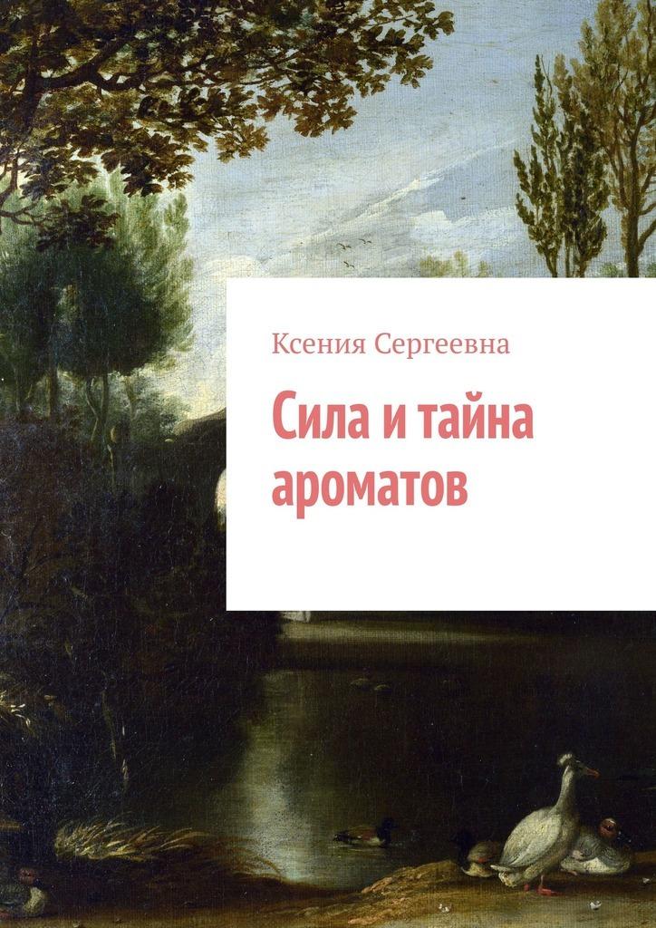 Ксения Сергеевна Сила итайна ароматов смесь эфирных масел ночь любви 10 мл styx