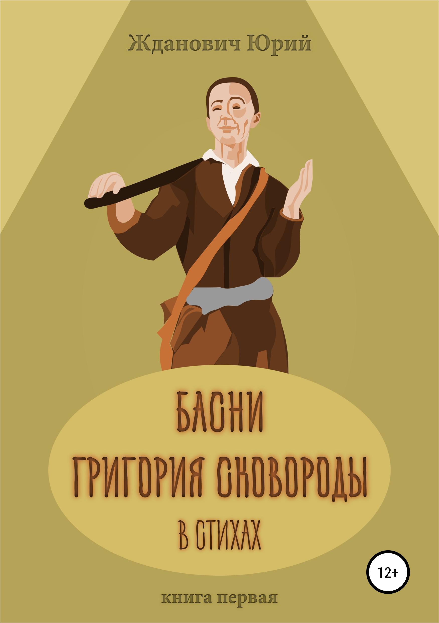 Басни Григория Сковороды в стихах. Книга первая