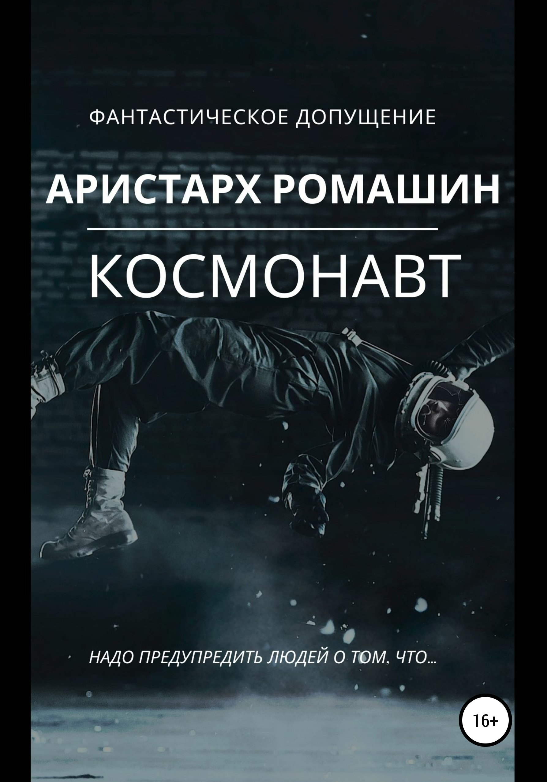 Аристарх Ромашин Космонавт аристарх ромашин призраки