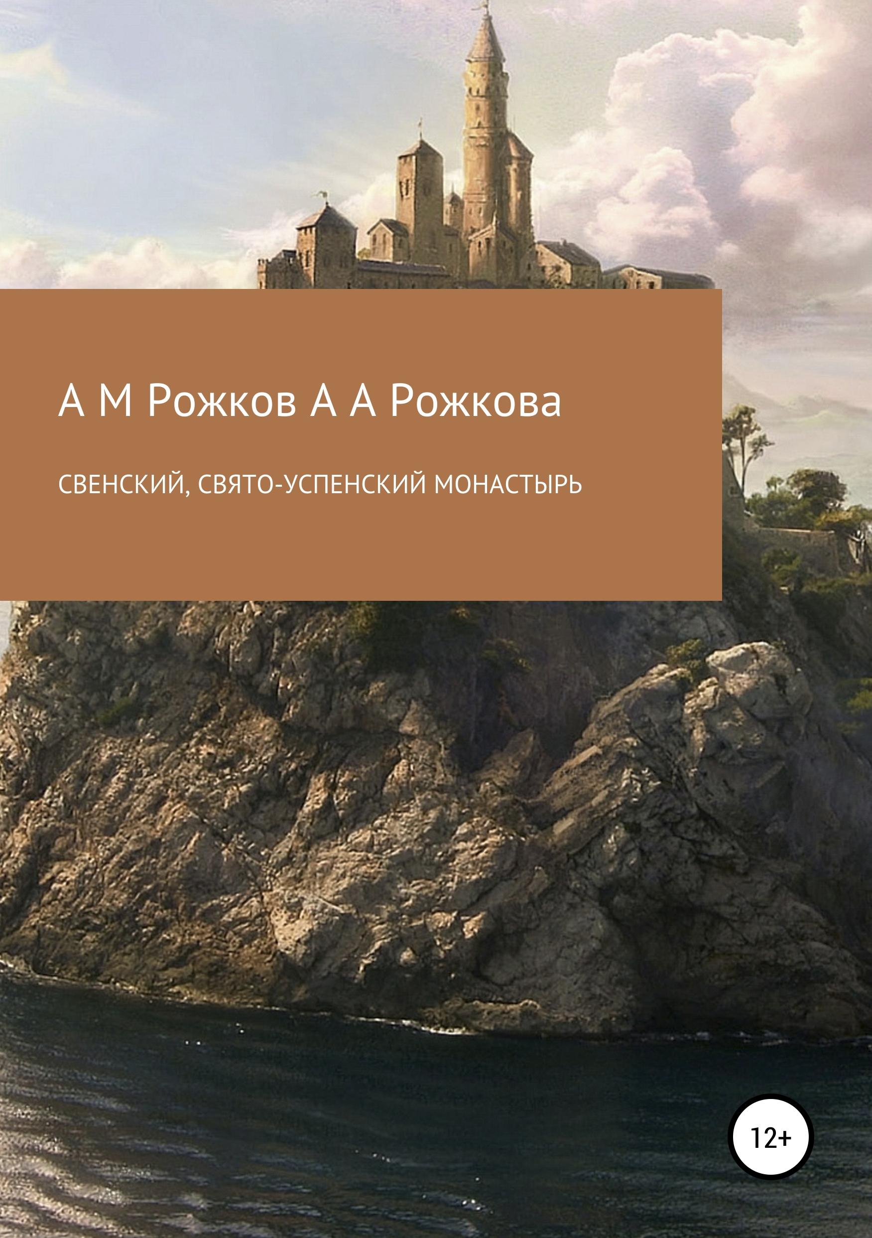 Свенский, Свято-Успенский монастырь