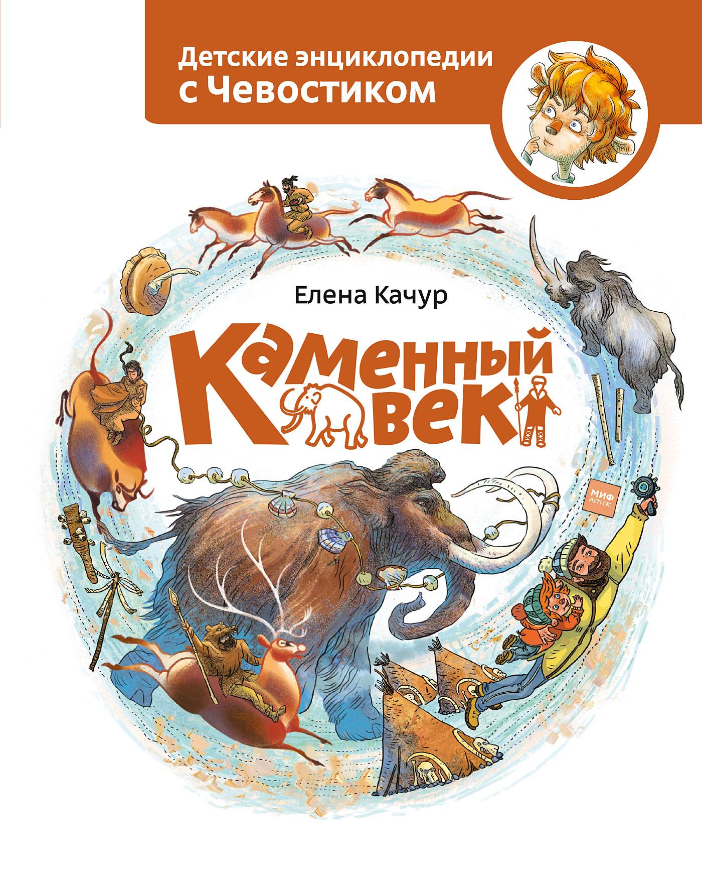 Елена Качур Каменный век елена качур как устроен человек энциклопедии с чевостиком