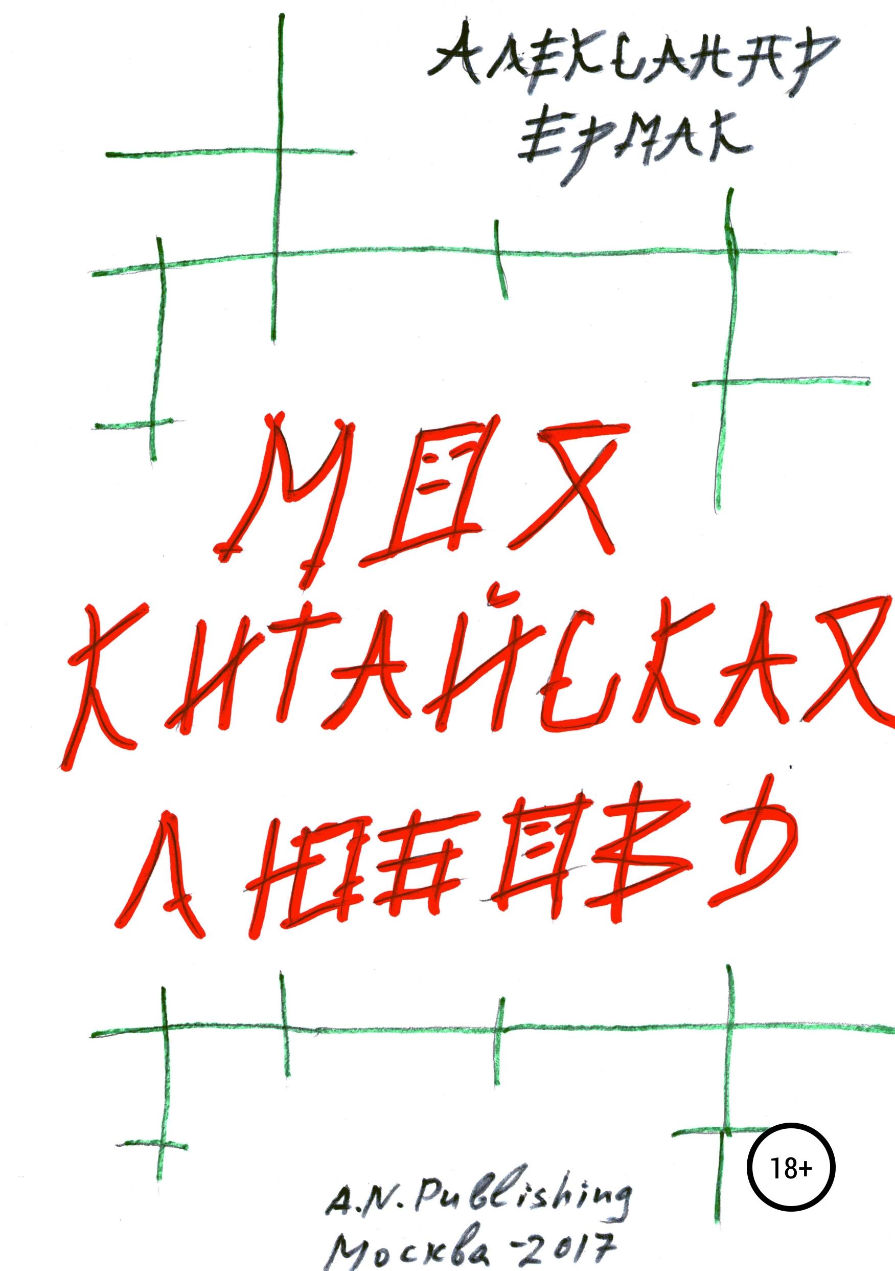 Фото - Александр Николаевич Ермак Моя китайская любовь александр ермак большие п