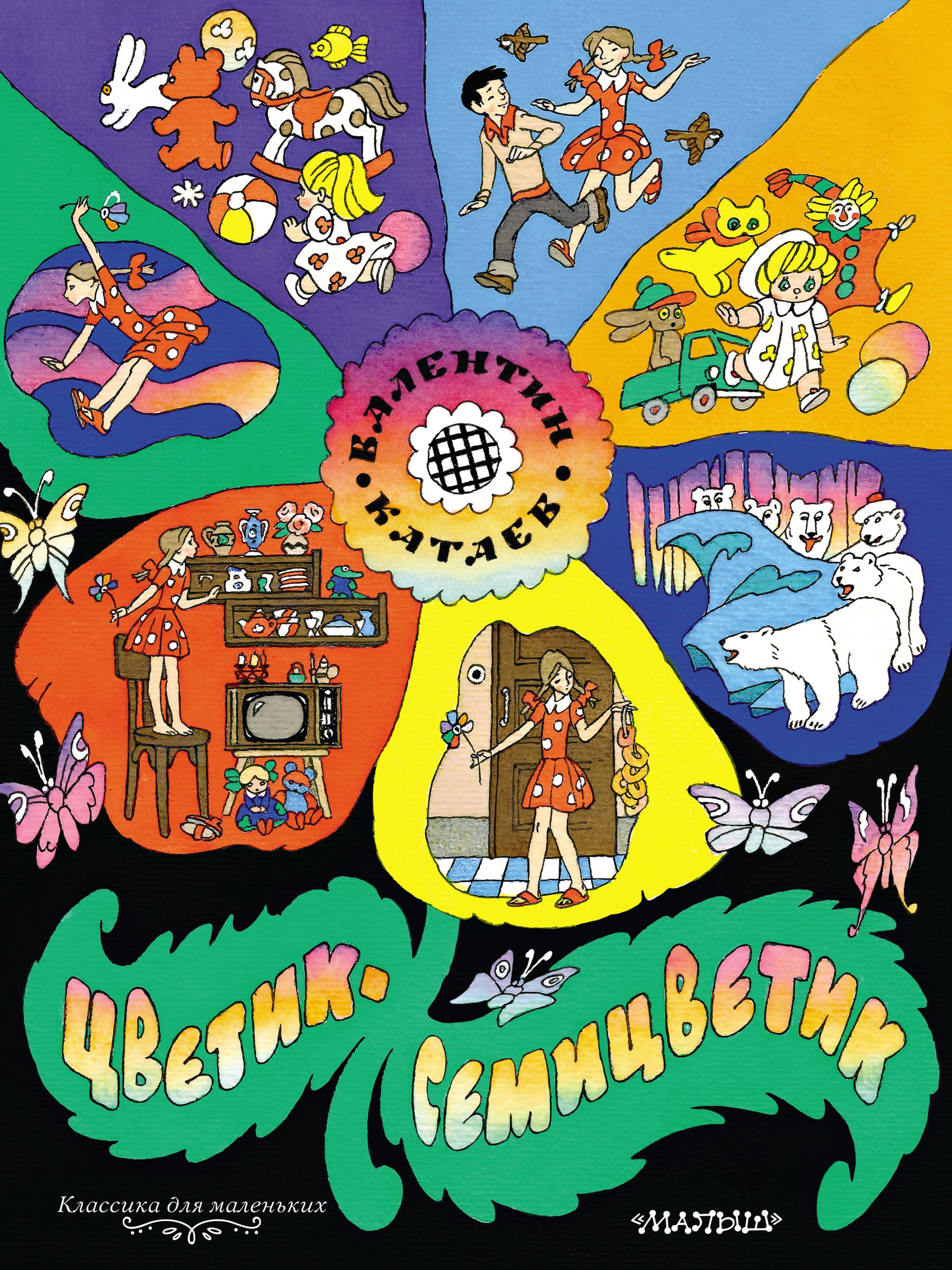 Валентин Катаев Цветик-семицветик куражева н вараева н и др цветик семицветик программа интеллект эмоц и вол развития детей 3 4 лет