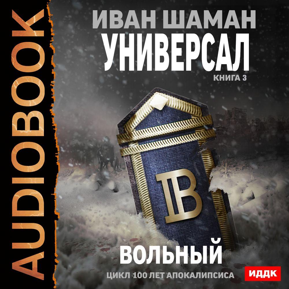 Иван Шаман Универсал. Книга 3. Вольный цены онлайн