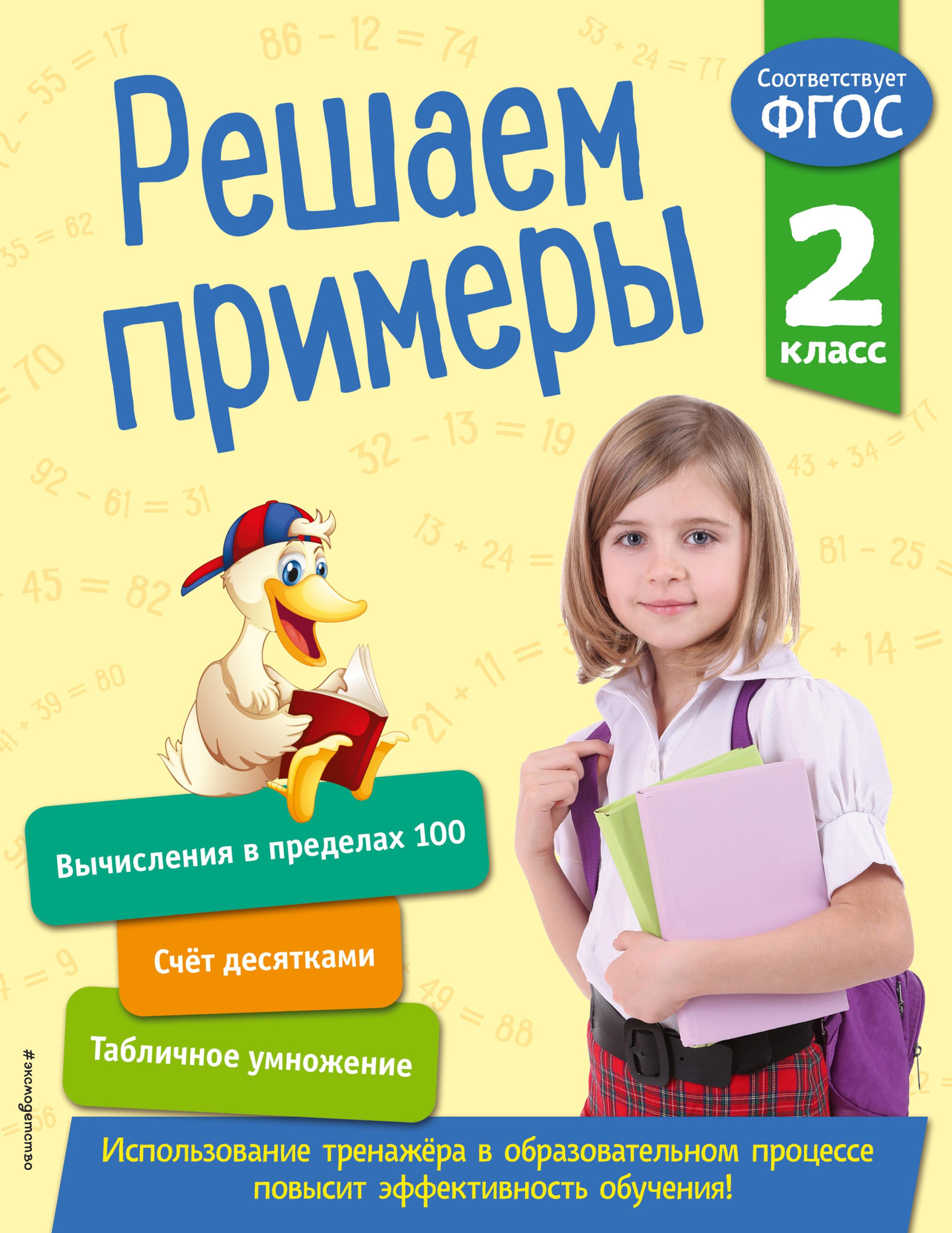 цена на Л. Романова Решаем примеры. 2 класс