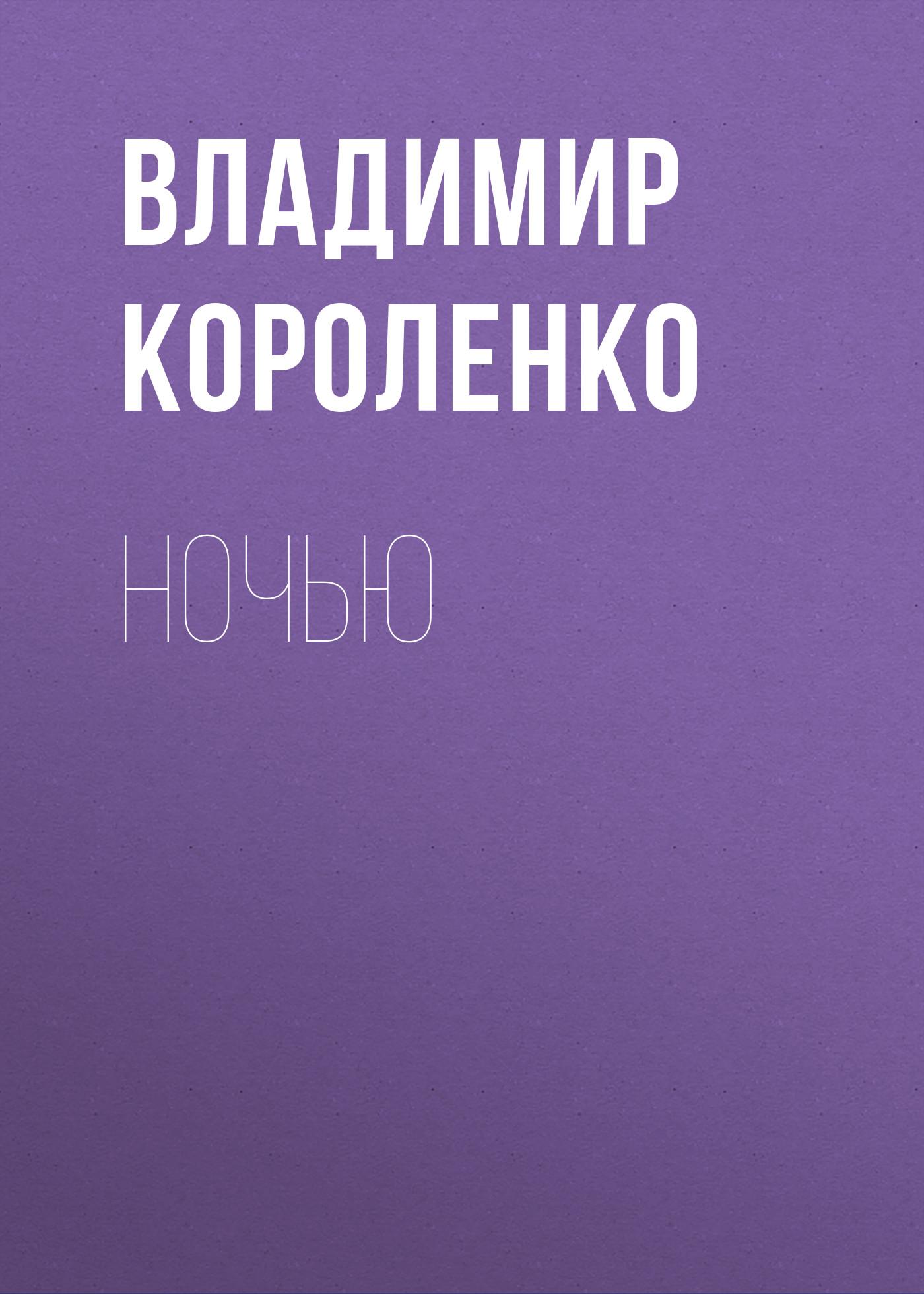 Владимир Короленко Ночью владимир короленко феодалы
