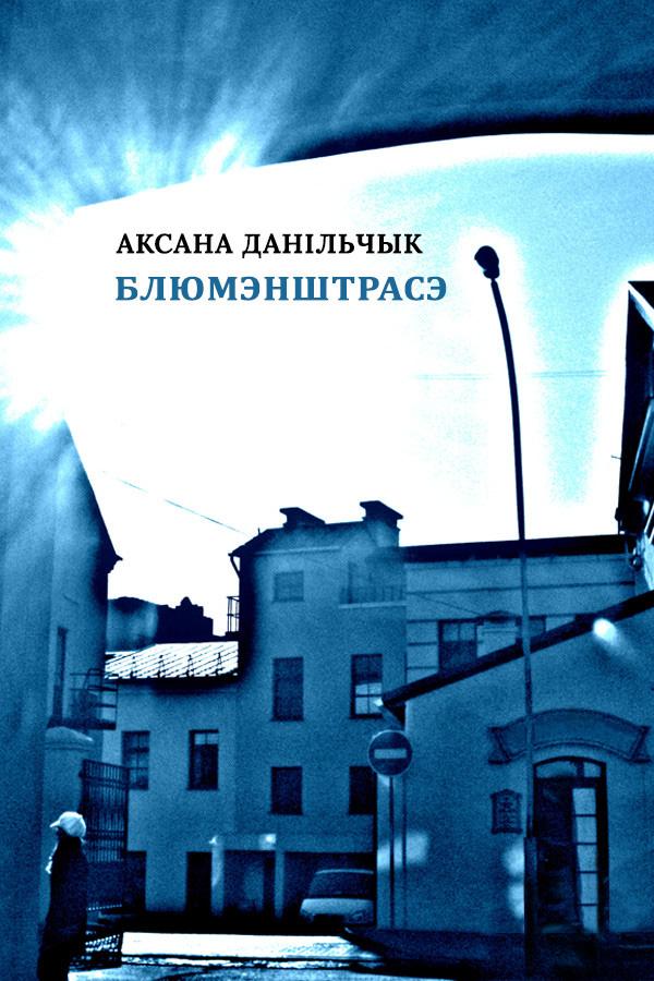 Аксана Данільчык Блюмэнштрасэ дмитро павличко любов і ненависть вибране