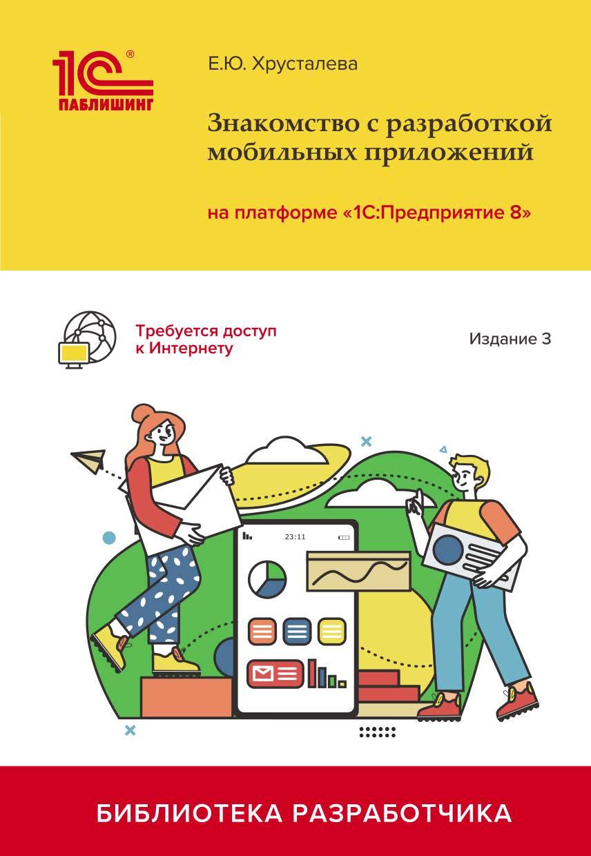Е. Ю. Хрусталева Знакомство с разработкой мобильных приложений на платформе «1С:Предприятие 8» (+ 2epub) цена