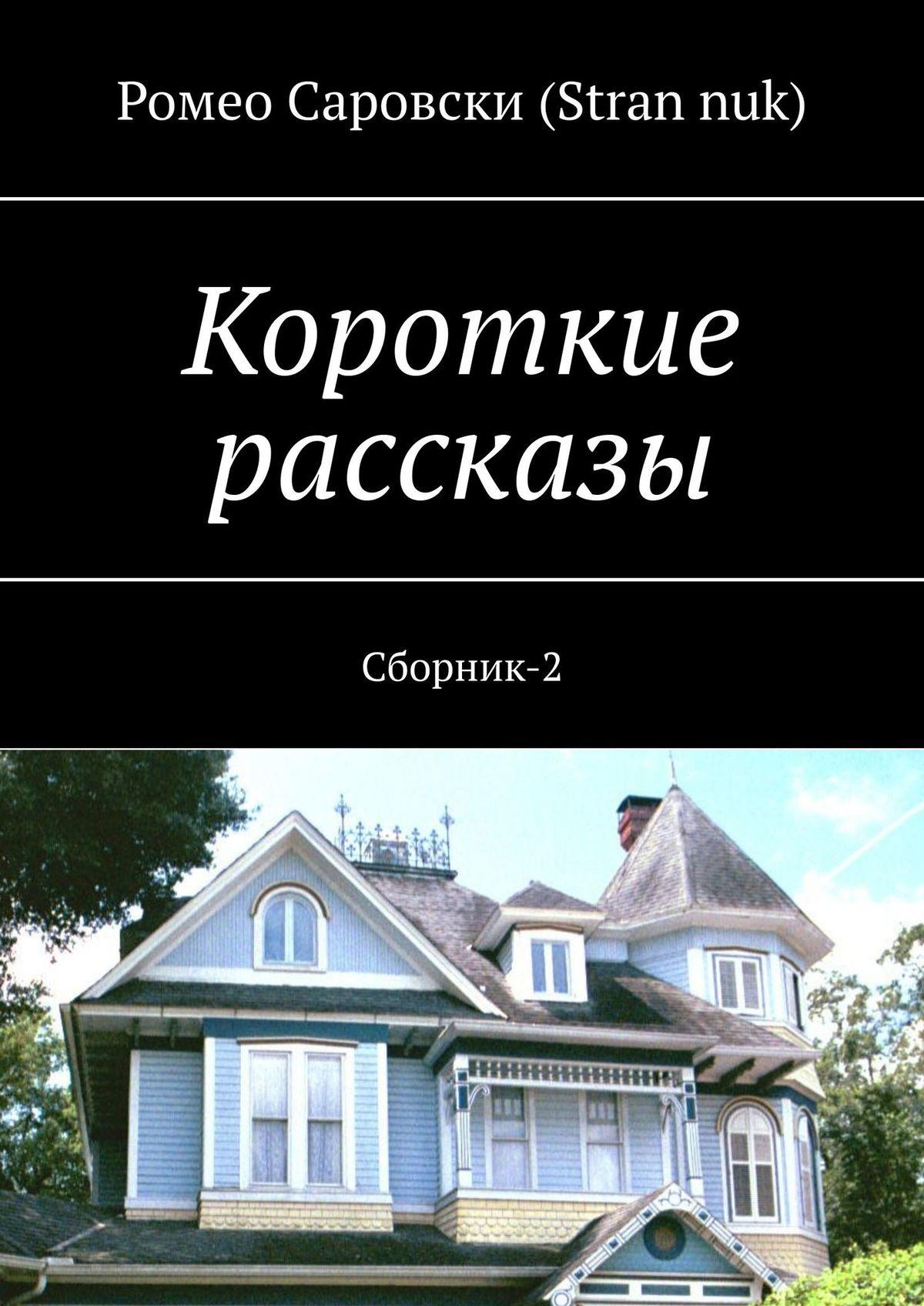 Роман Чукмасов (Strannuk) Короткие рассказы. Сборник-2