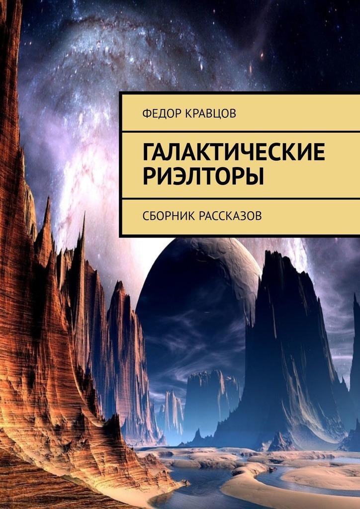 Галактические риэлторы. Сборник рассказов