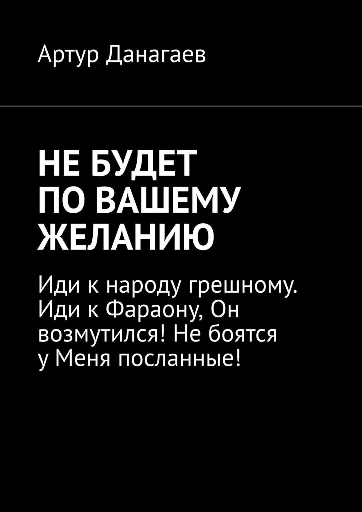 Артур Данагаев Не будет по вашему желанию