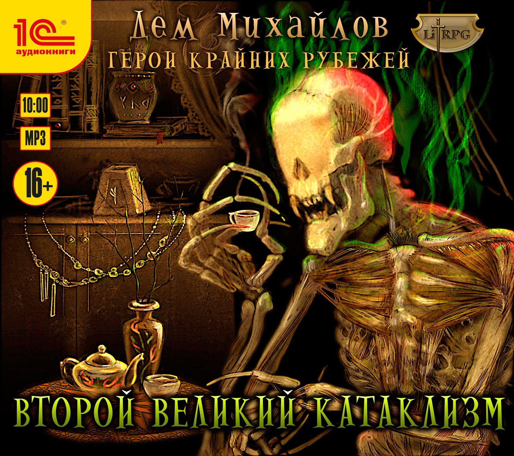Дем Михайлов Второй Великий Катаклизм дем михайлов темнотропье
