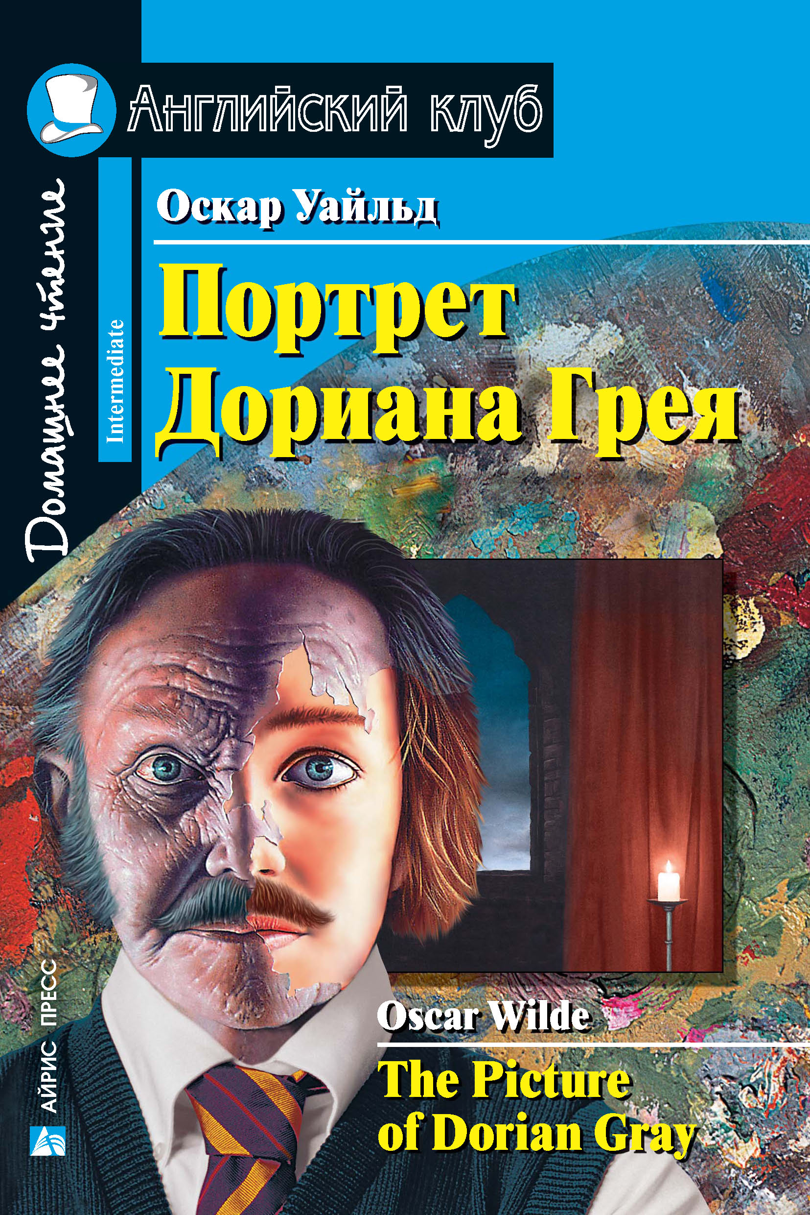 цены на Оскар Уайльд Портрет Дориана Грея / The Picture of Dorian Gray  в интернет-магазинах