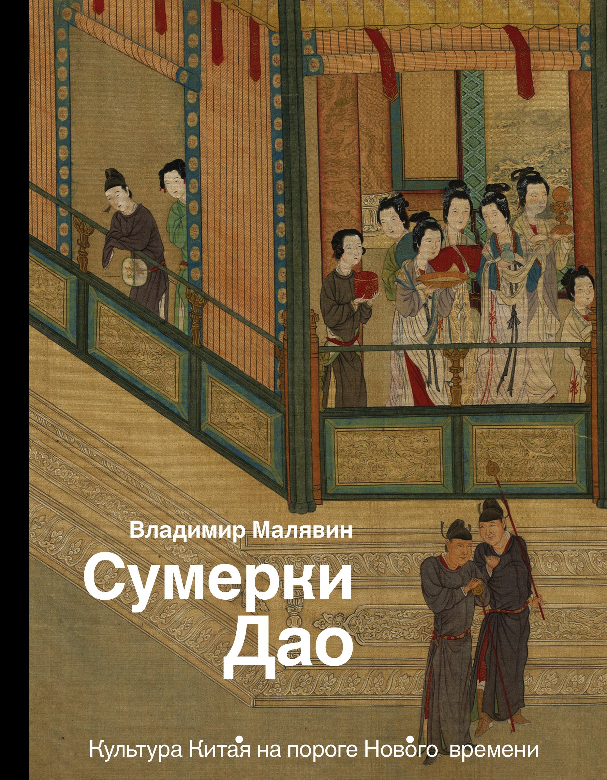 Сумерки Дао. Культура Китая на пороге Нового времени