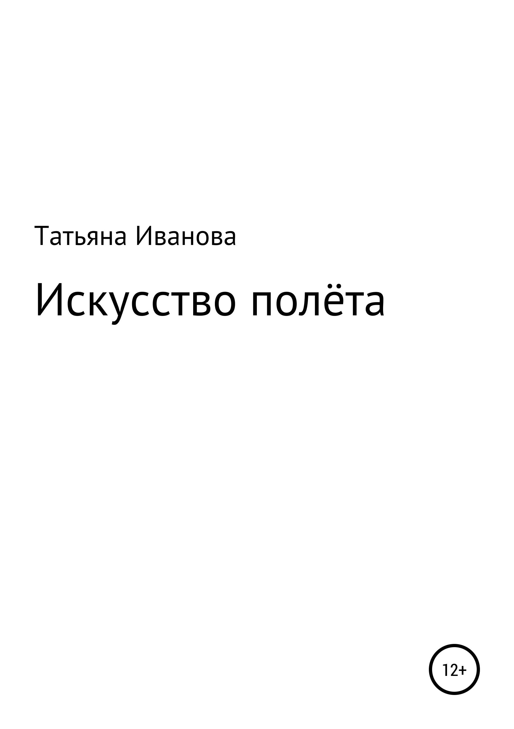 Татьяна Александровна Иванова Искусство полёта татьяна александровна иванова искусство полёта