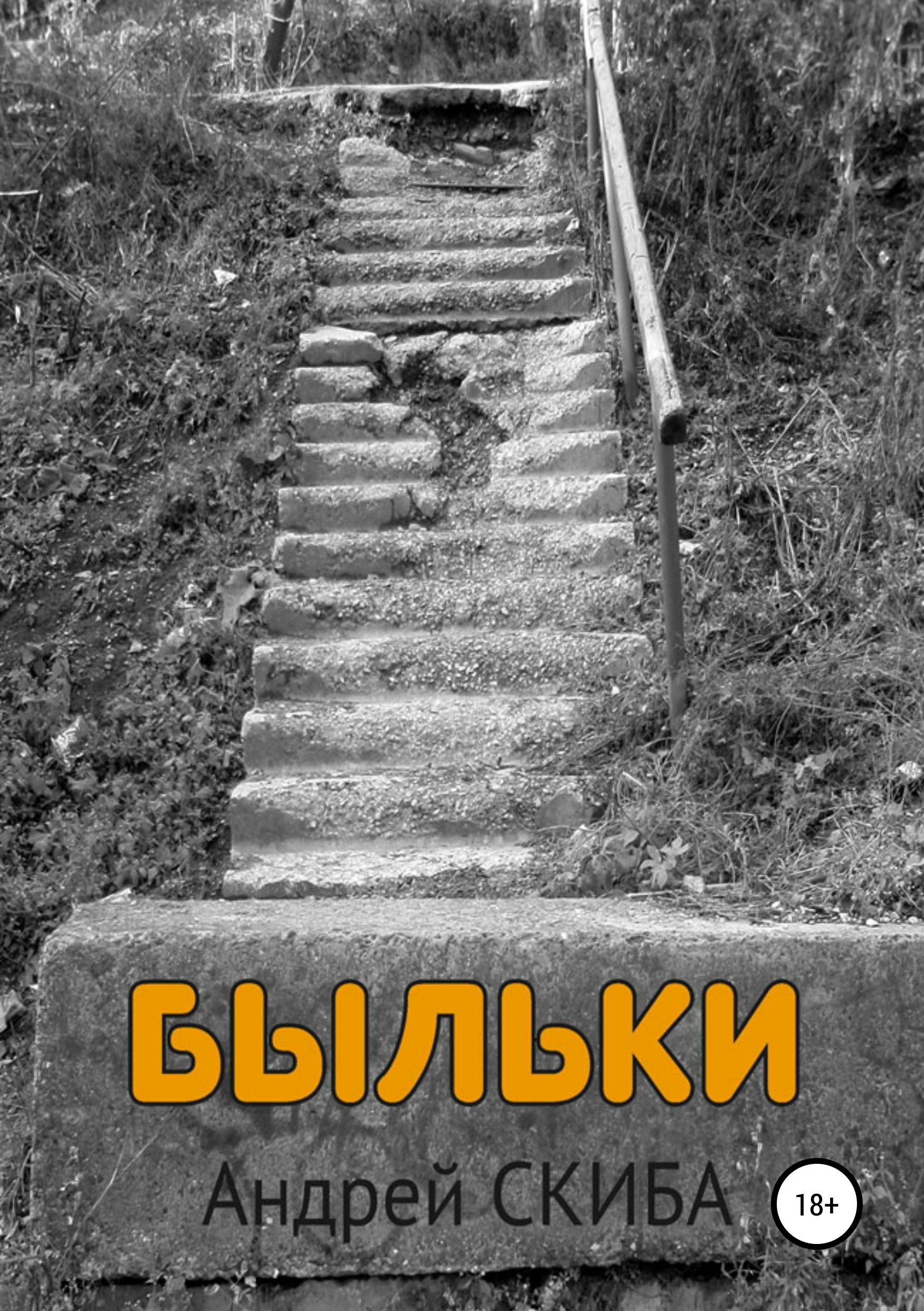 цена на Андрей Евгеньевич Скиба Быльки