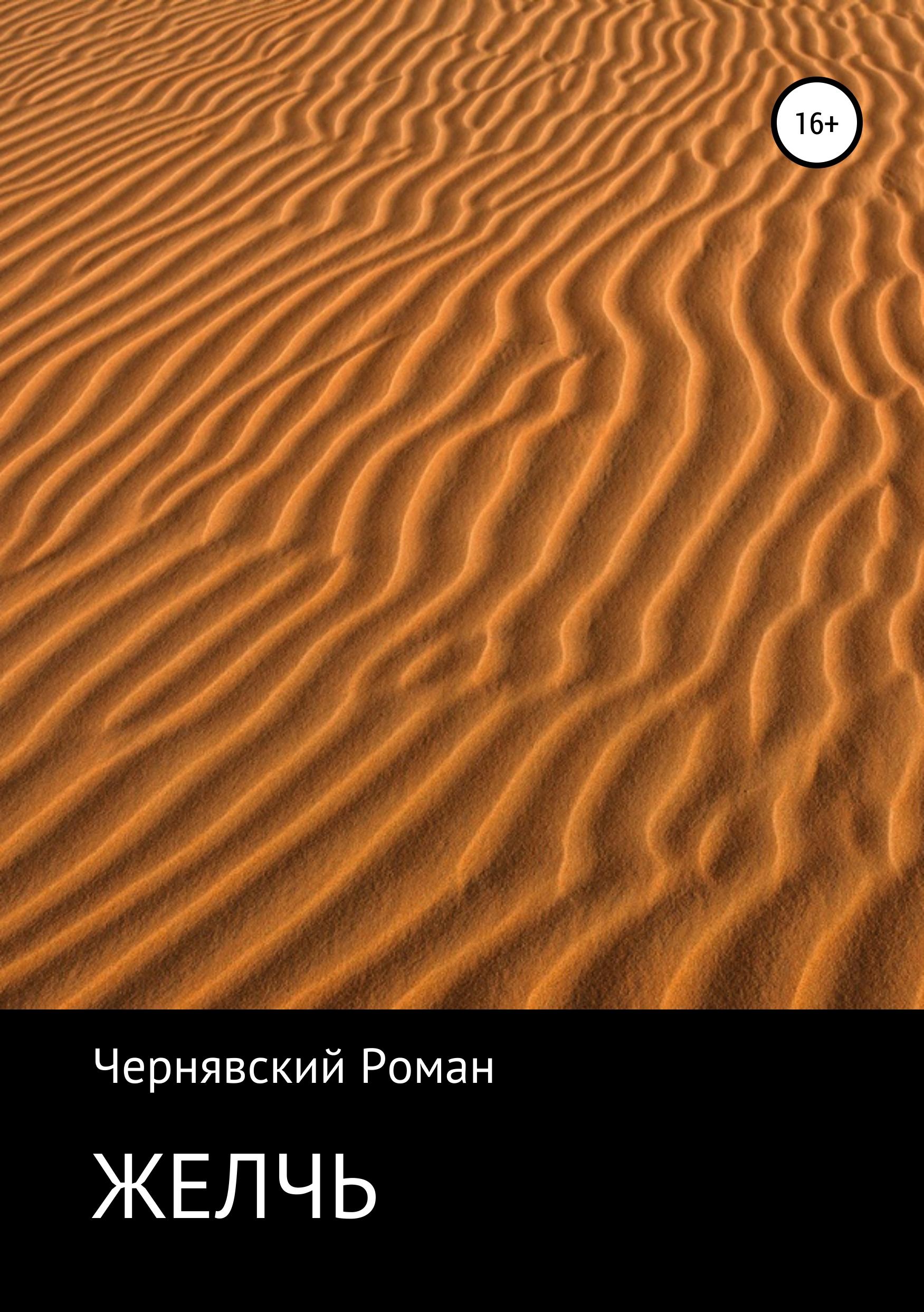 Роман Александрович Чернявский Желчь алексей жданов подхватить зеркало роман ссамим собой