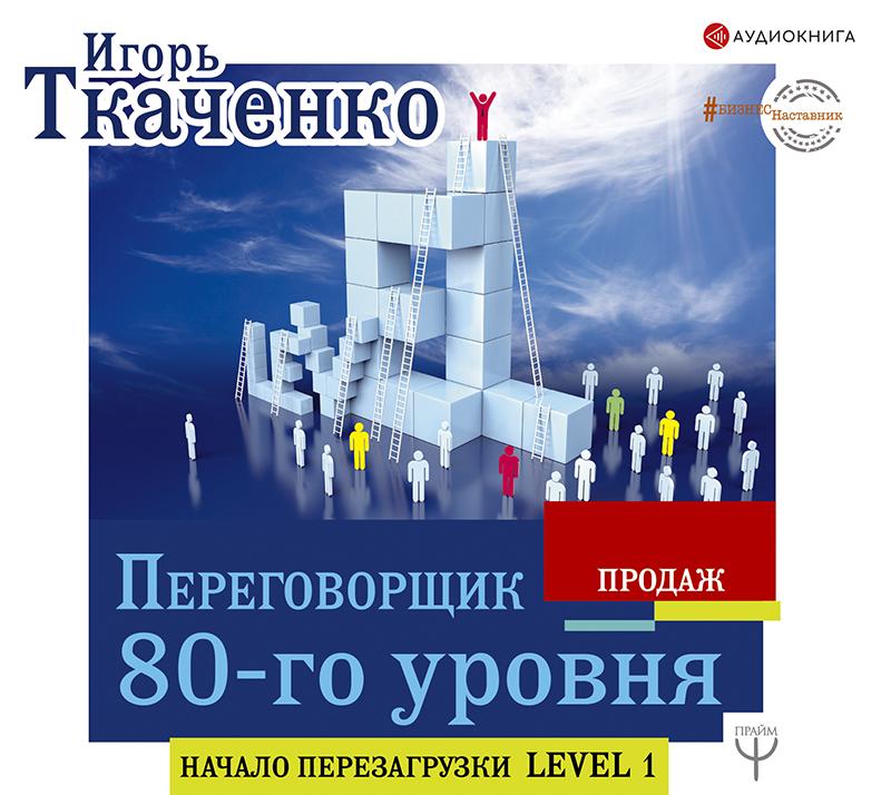 Игорь Ткаченко Переговорщик 80-го уровня. Простые правила успешных продаж аудиокнига флавиан слушать онлайн