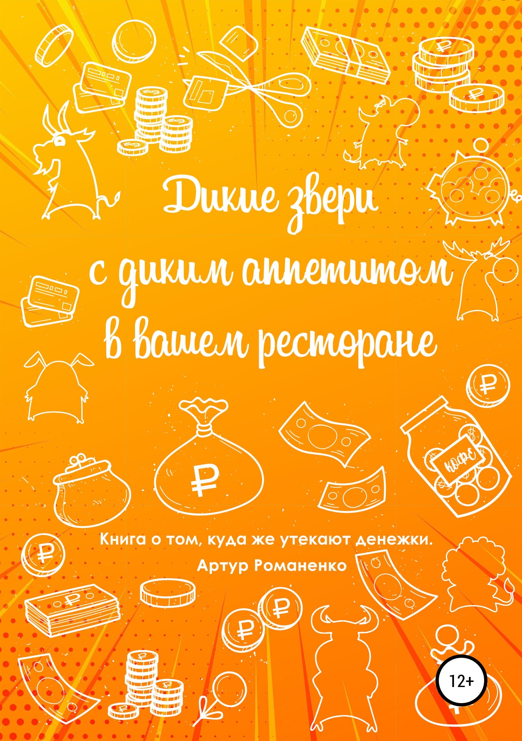 Обложка книги. Автор - Артур Романенко