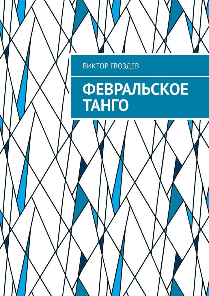 Виктор Гвоздев Февральское танго цена 2017