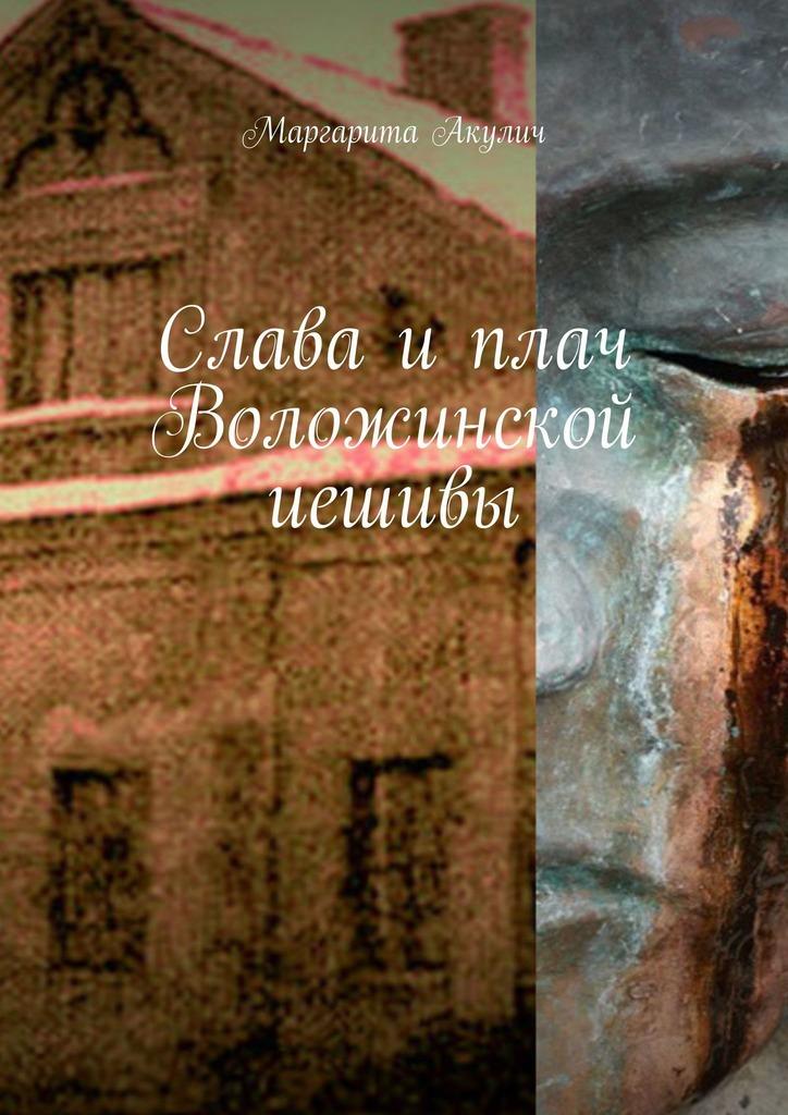 Слава и плач Воложинской иешивы