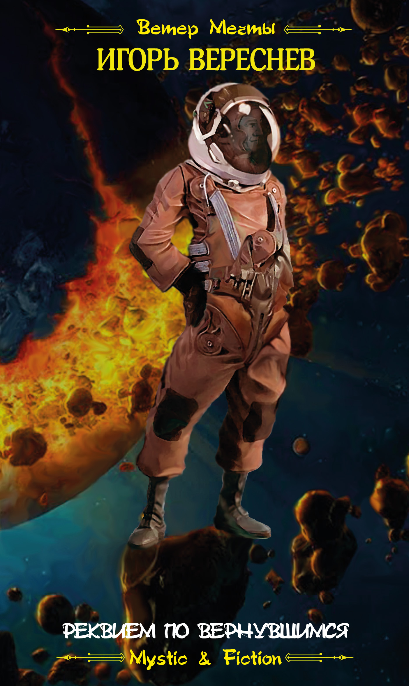 Игорь Вереснев Реквием по вернувшимся оськин борис васильевич архитектура пространства обитания человечества на планете земля