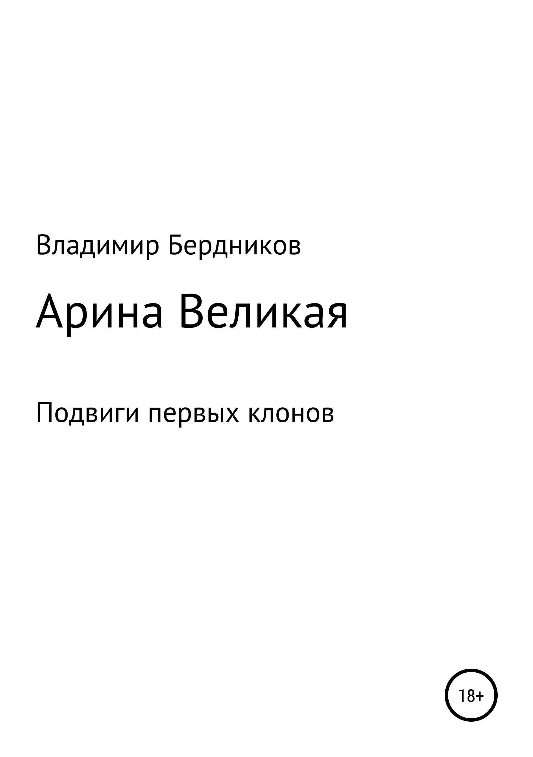 Владимир Александрович Бердников Арина Великая арина александровна тропинова беззвездные миллениалы