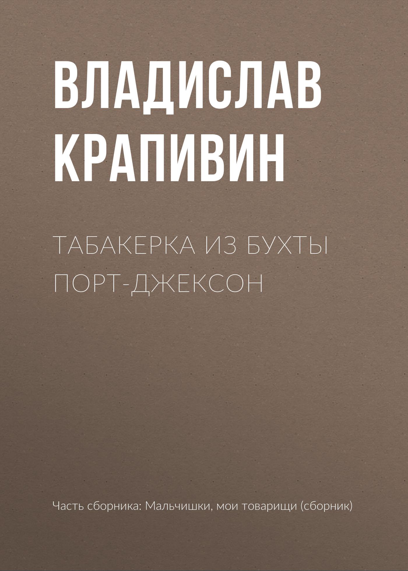 tabakerka iz bukhty port dzhekson