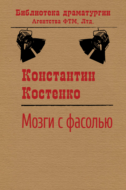 Константин Костенко Мозги с фасолью