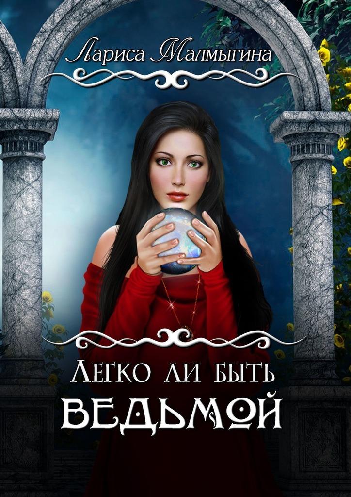 Лариса Малмыгина Легко ли быть ведьмой лариса малмыгина затерянные впараллелях isbn 9785448588082
