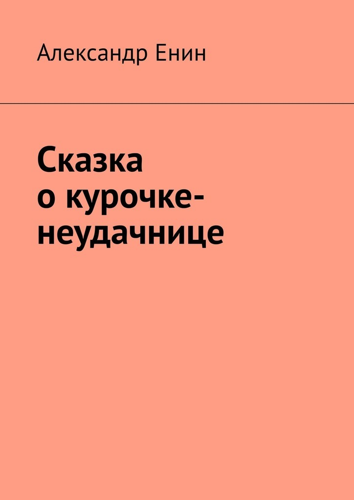 Александр Андреевич Енин Сказка о курочке-неудачнице
