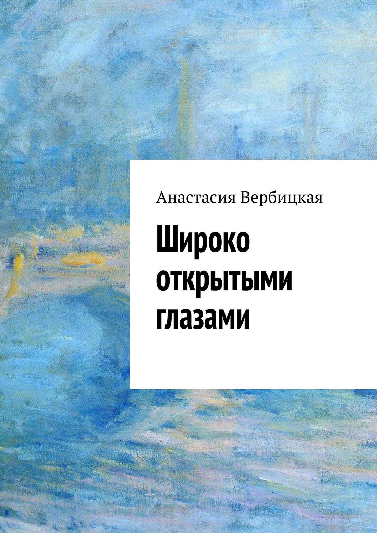 Анастасия Вербицкая Широко открытыми глазами анастасия вербицкая дух времени