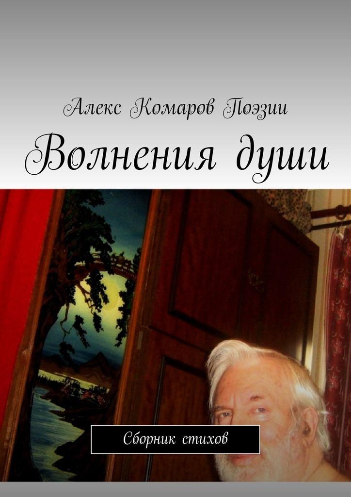 Алекс Комаров Поэзии Волнениядуши. Сборник стихов цена и фото