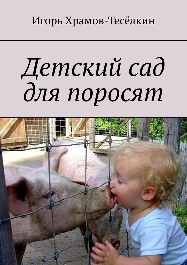 Игорь Храмов-Тесёлкин Детский сад для поросят олег рой заходите в гости