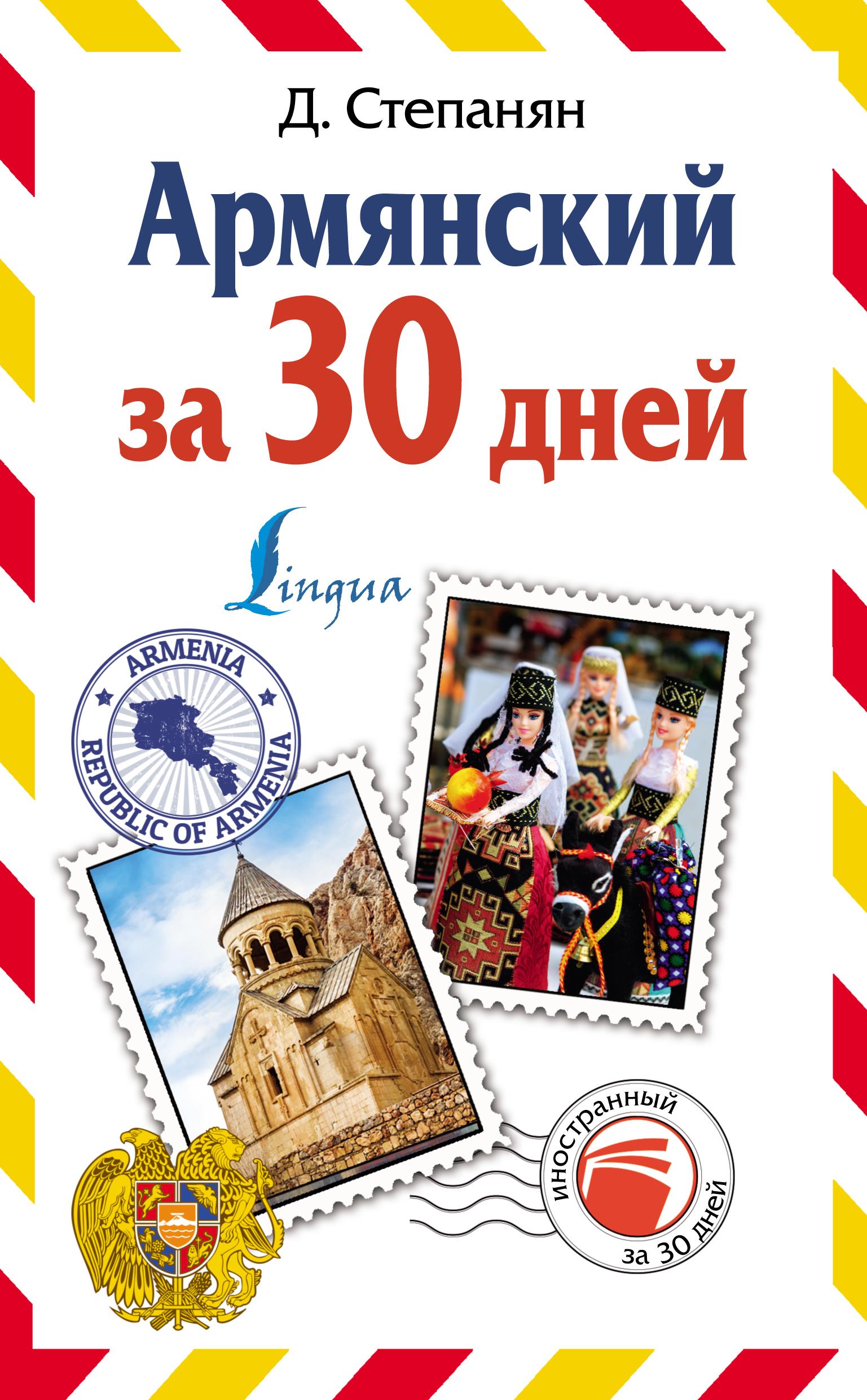Дарий Степанян Армянский за 30 дней цена
