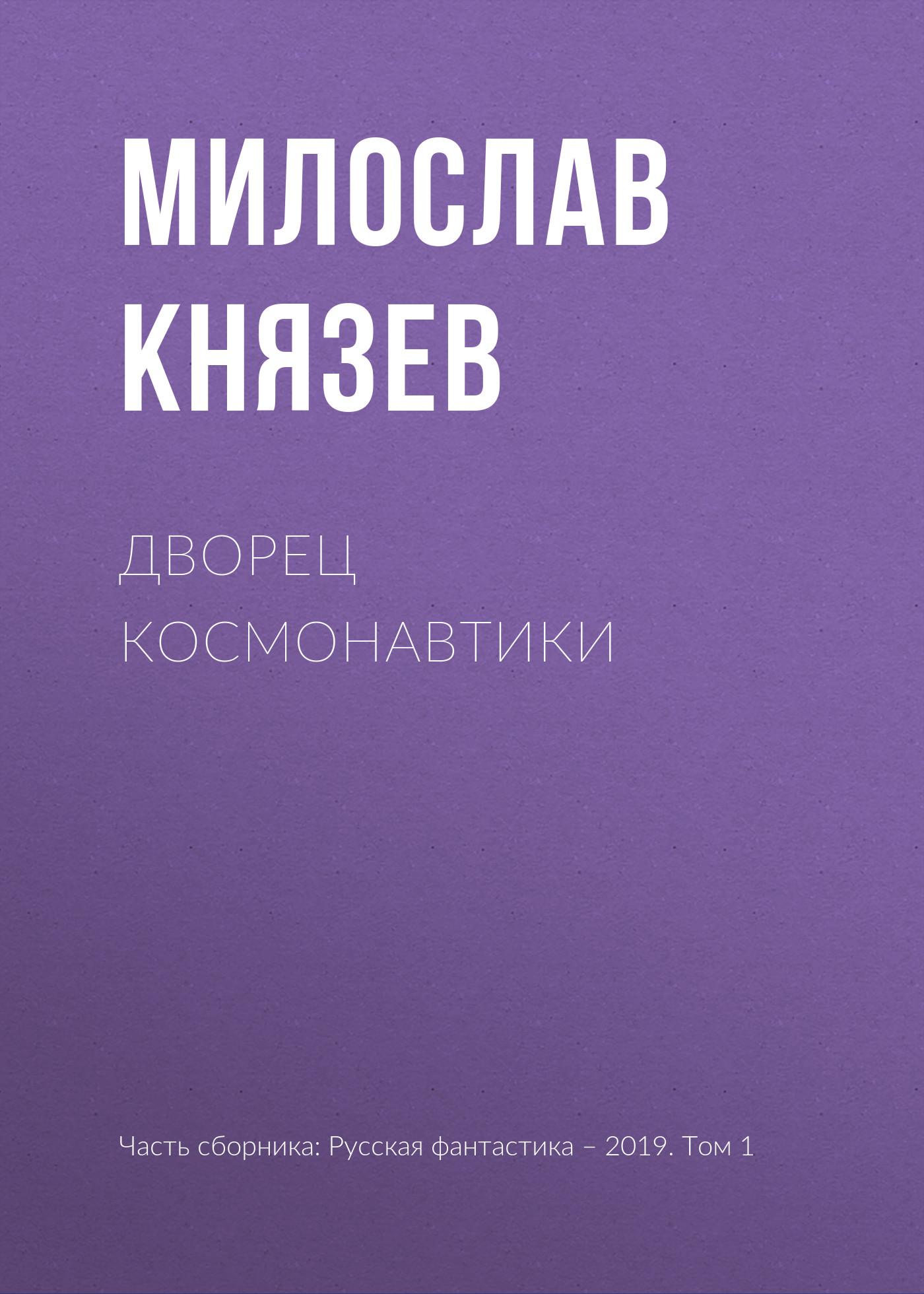 Милослав Князев Дворец космонавтики