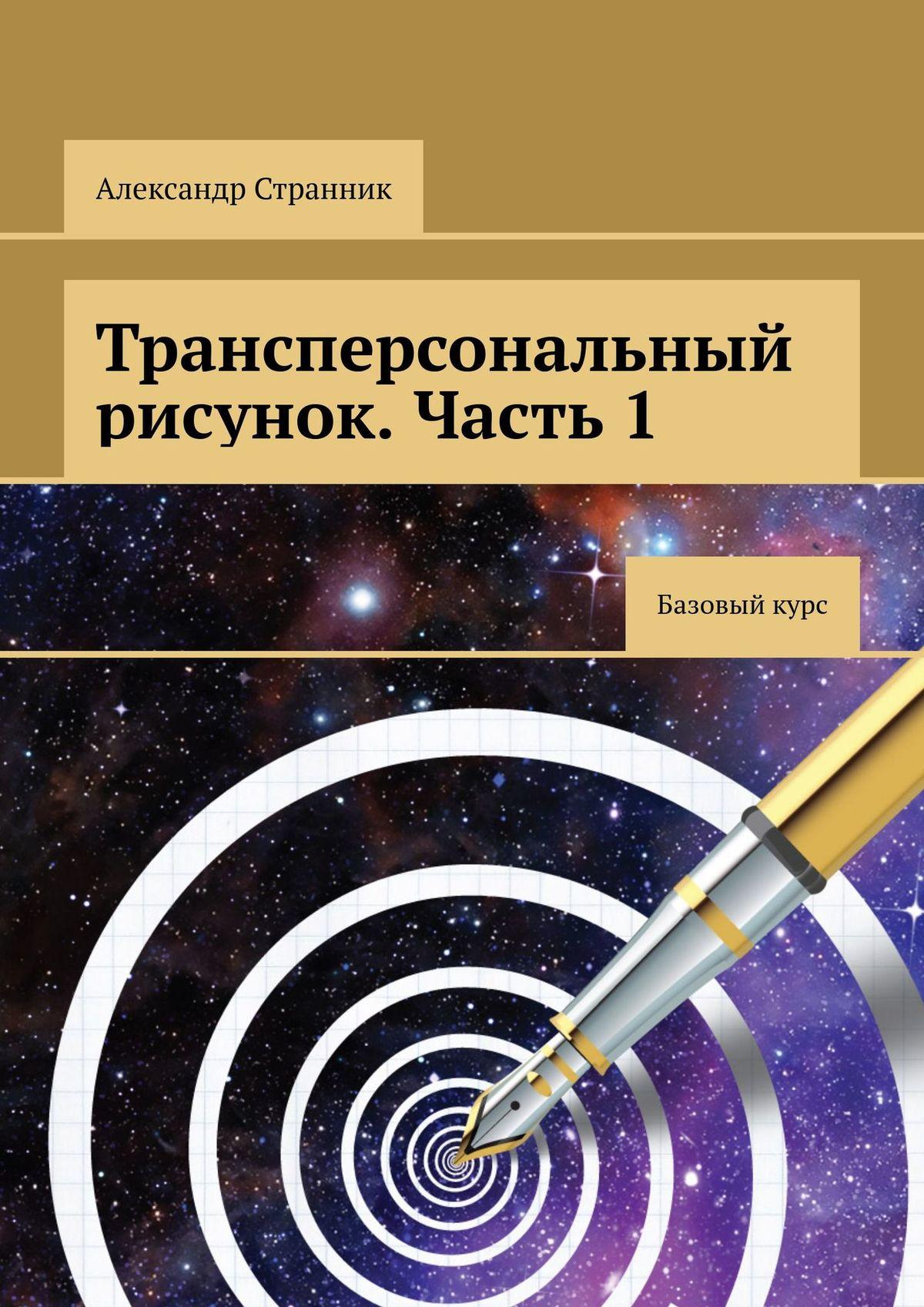 Александр Странник Трансперсональный рисунок. Часть 1