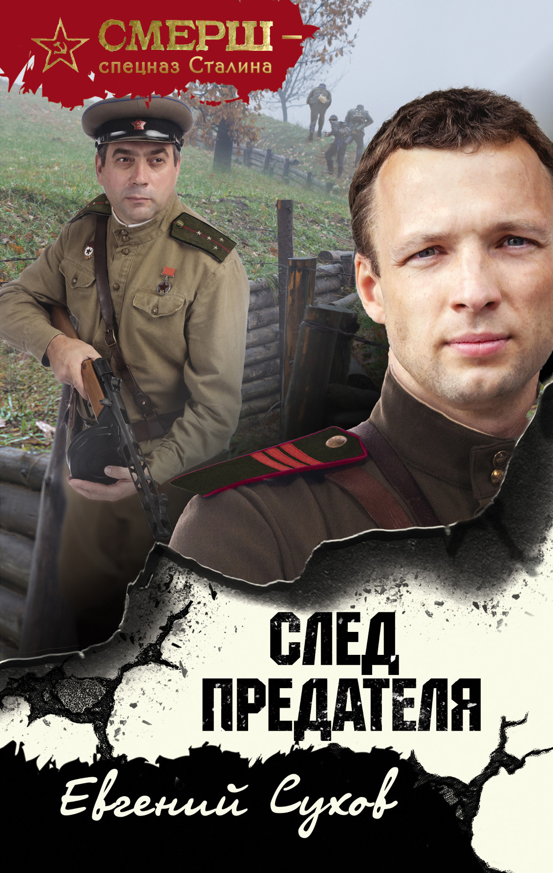 Евгений Сухов След предателя