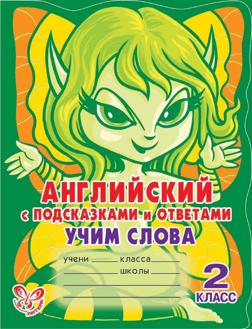 А. В. Илюшкина. Английский с подсказками и ответами. Учим слова. 2 класс