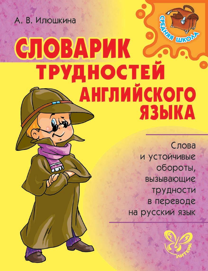 А. В. Илюшкина Словарик трудностей английского языка цены