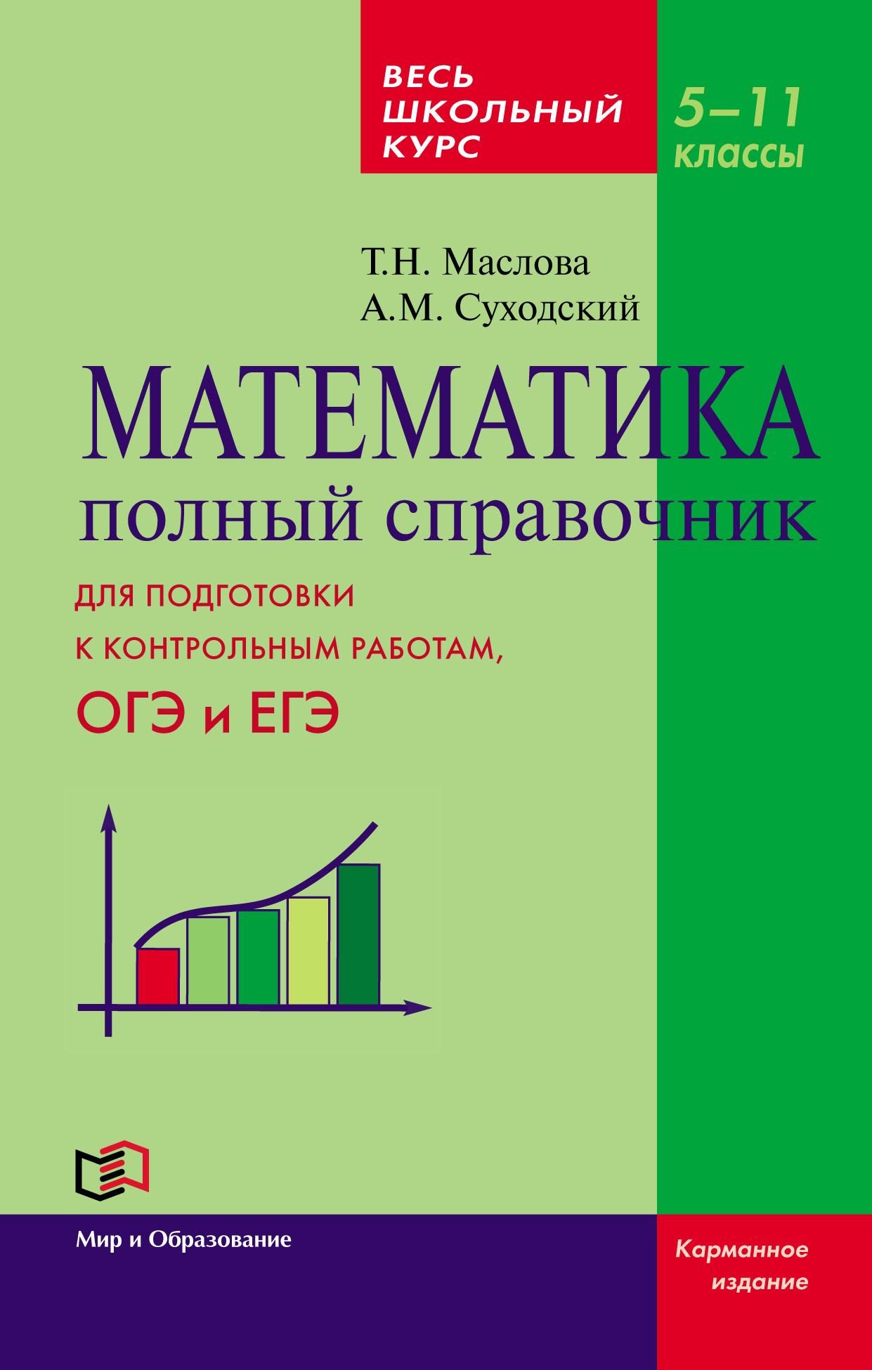 Андрей Матвеевич Суходский Справочник школьника по математике. 5-11 классы