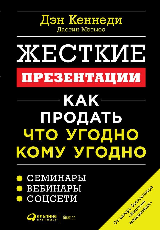 Обложка книги Жесткие презентации. Как продать что угодно кому угодно