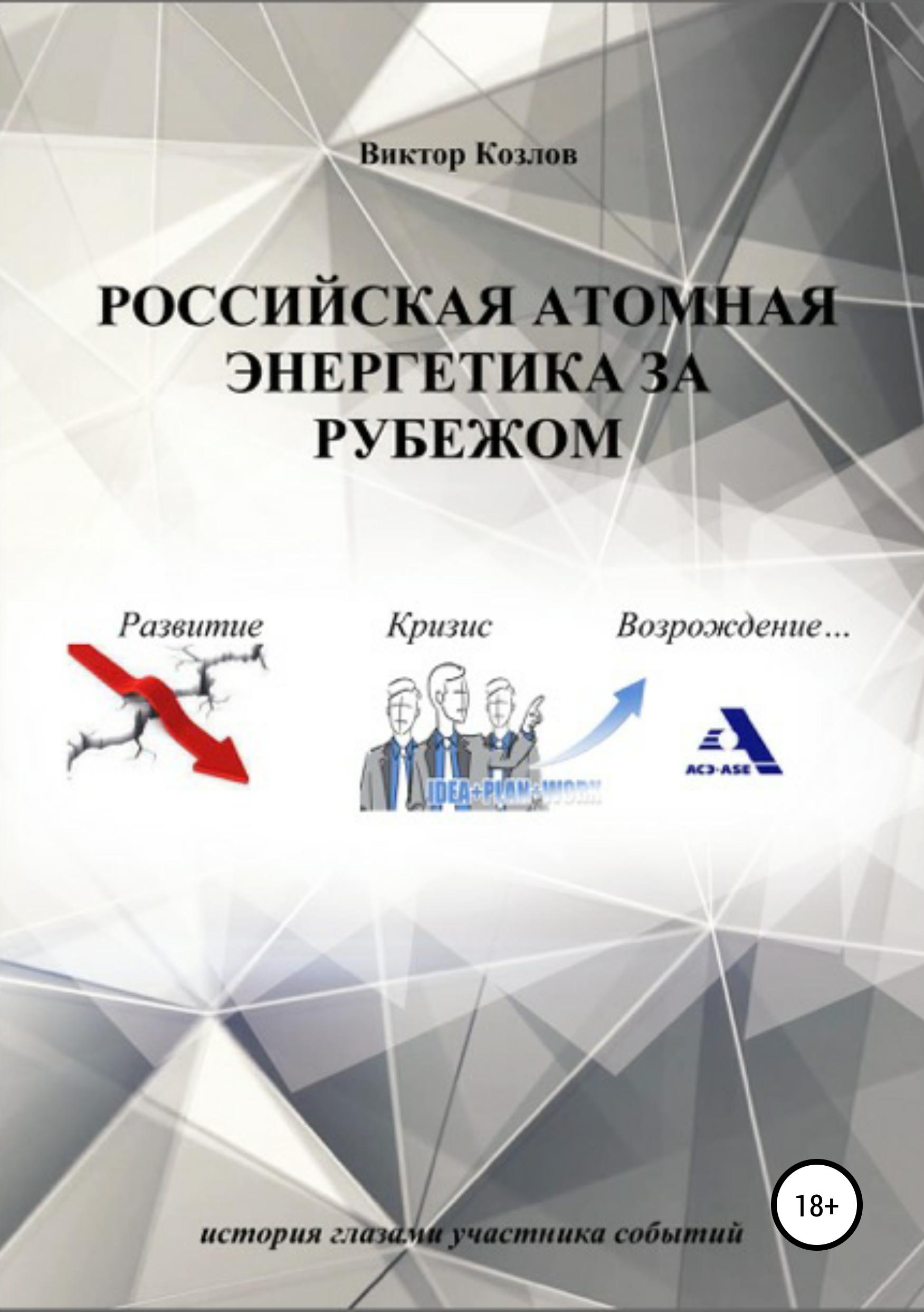 Виктор Васильевич Козлов Российская атомная энергетика за рубежом